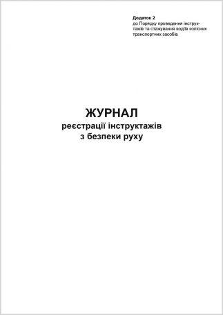 Журнал інструктажів з безпеки руху