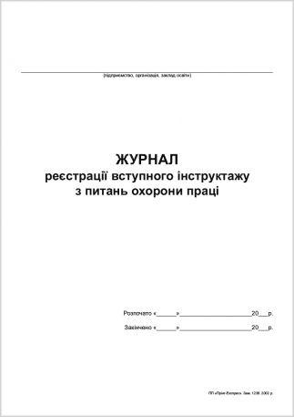 Журнал вступного інструктажу з питань охорони праці