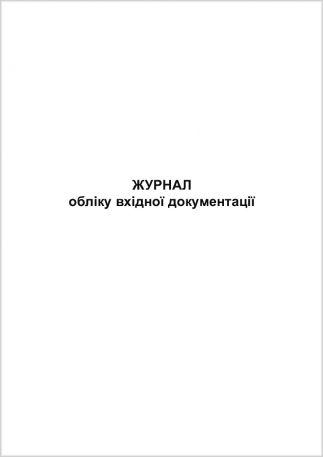 Журнал обліку вхідної документації (50 арк.)