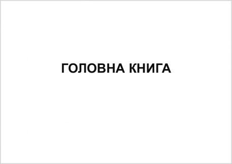Головна книга (50 арк.)