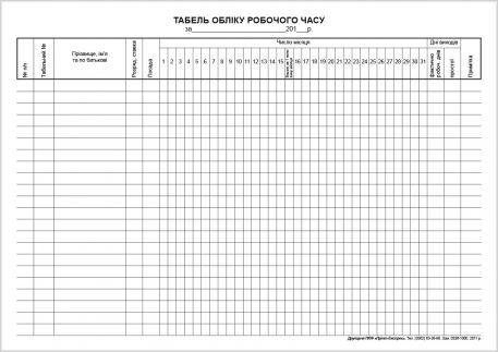 табеля обліку робочого часу бланк