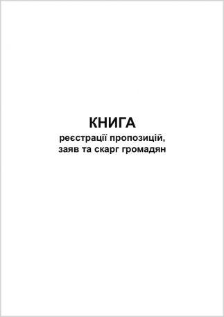 Книга заяв і скарг
