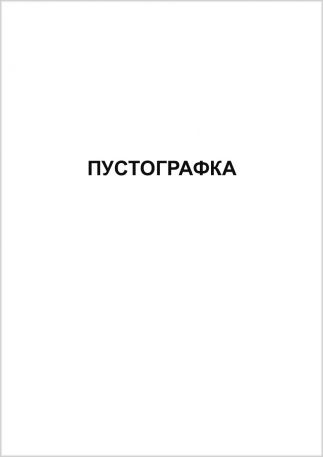 Пустографка вертикальна 9 граф, 50 арк.