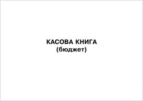 Касова книга (бюджет, 50 арк. офсет)