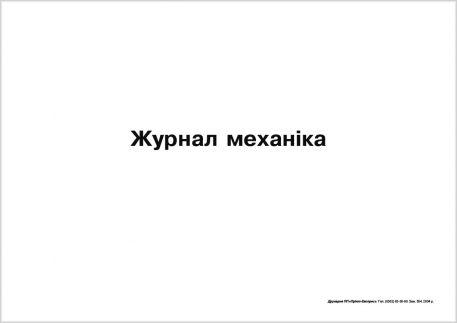 Журнал механіка