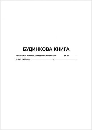 Будинкова книга
