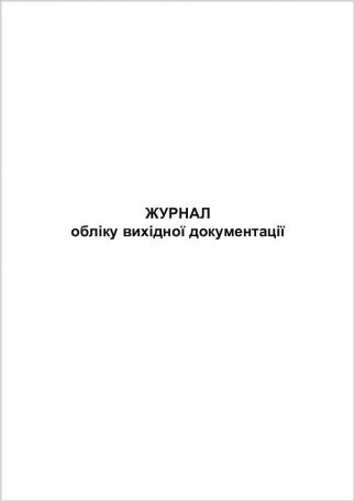 Журнал вихідної документації (100 арк.)