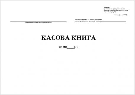 Касова книга (100 арк. офсет)