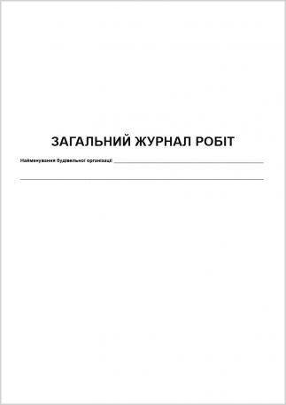 Загальний журнал робіт