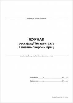 Журнал інструктажів з питань охорони праці
