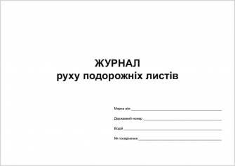 Журнал руху подорожніх листів