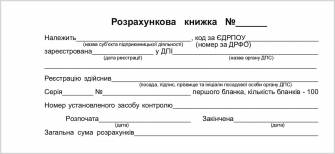 Розрахункова квитанція РК-1