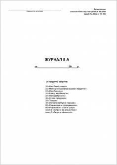Журнал 5А.