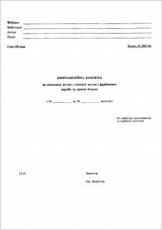 Квитанційна книжка ПО-01