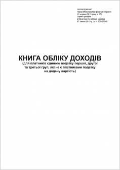 Книга обліку доходів