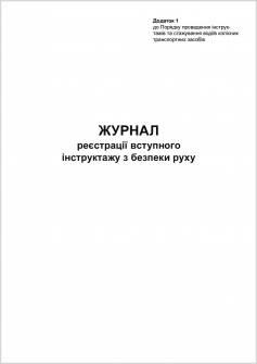 Журнал вступного інструктажу з безпеки руху