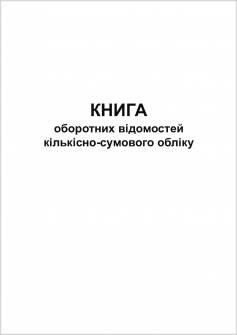 Книга оборотних відомостей кількісно-сумового обліку (50 арк. обрізана)
