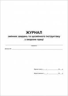Журнал щозмінного інструктажу з ОП