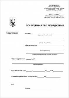 Посвідчення про відрядження (А5)