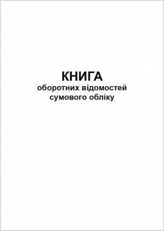 Книга оборотних відомостей сумового обліку (100 арк. не обрізана)
