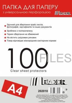Файл А4 Leader 40мкм, 100шт
