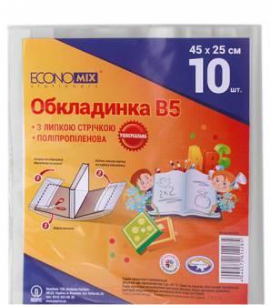 Обложка для тетрадей В5 Economix