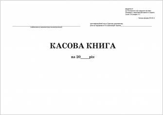 Касова книга (100 акр. газ.)