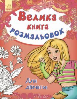 Большая Книга Раскрасок