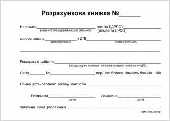 Розрахункова книжка РК-1