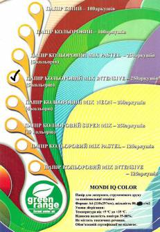 Бумага цветная Green Range Mix Intensive 80 г / м2