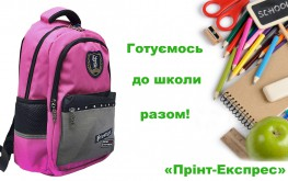 Как подготовить ребенка к школе и купить необходимые канцтовары?