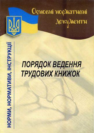 Порядок ведення трудових книжок