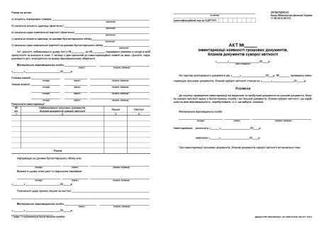 Акт інвентаризації наявності грошових документів А 3 газ.