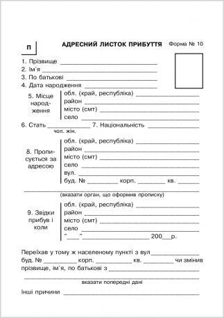 Адресний листок прибуття