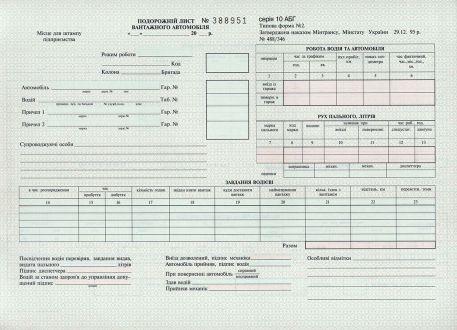 Подорожній лист вантажного автомобіля з захистом