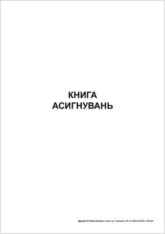 Книга асигнувань