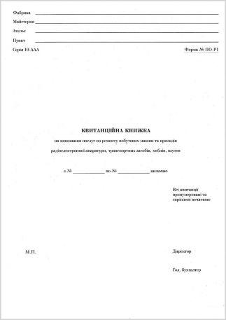 Квитанційна книжка ПО-Р1