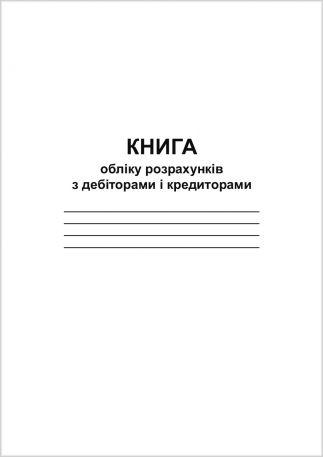 Книга розрахунків з дебіторами і кредиторами