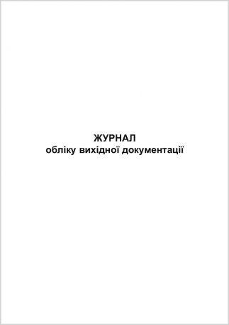 Журнал вихідної документації (50 арк.)