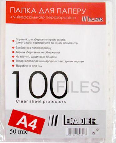 Файли А4 Leader 50мкм, 100шт