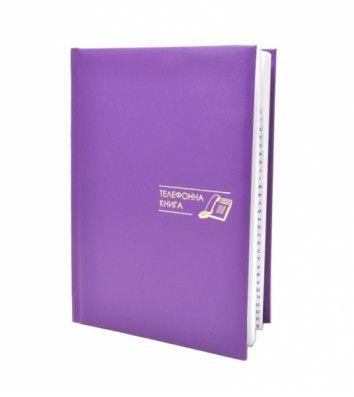 Телефонна книга Economix