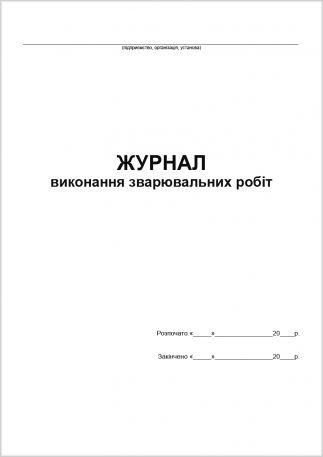 Журнал зварювальних робіт