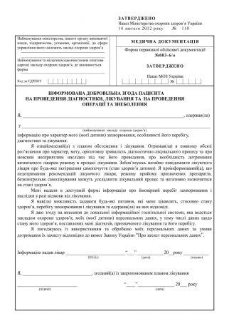 Інформована добровільна згода (форма 003-6/о)