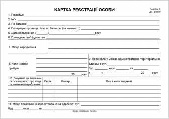 Картка реєстрації особи