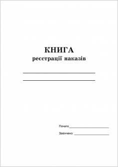 Книга реєстрації наказів (50 арк. офсет)