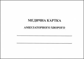 Медична картка амбулаторного хворого