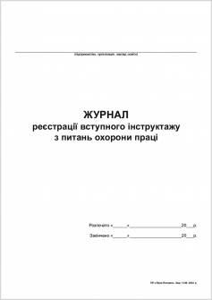 Журнал вводного инструктажа по вопросам охраны труда