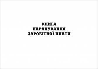Книга нарахування заробітної плати (50 арк. офсет)