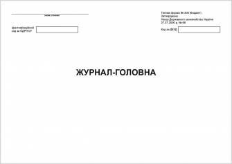 Журнал-головна (50 арк.)