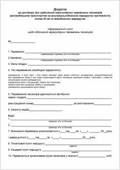 Додаток до договору нерегулярних перевезень